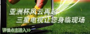 三星电视亚洲杯博客大赛-搜狐 博客 三星 亚洲杯 大赛-搜狐博客