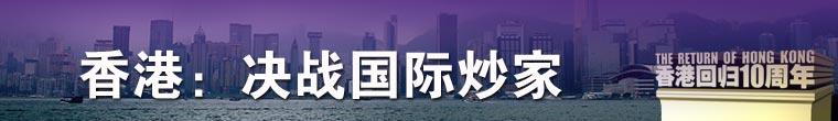 香港回归10周年