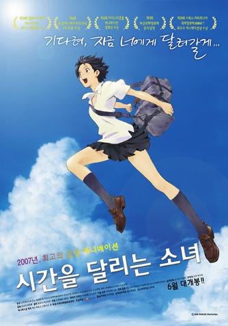 《穿越时空的少女》日本电影走出低迷