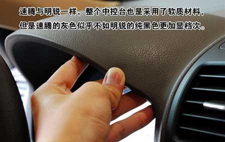 速腾中控台图解 新速腾中控台按钮图解 速腾自动挡车档位图解