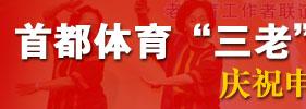 """首都体育""""三老""""联谊会"""