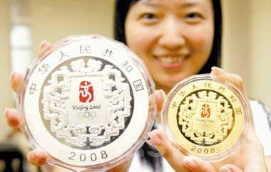 第二组纪念币