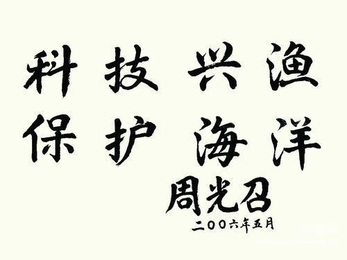 中科院黄海水产研究所六十载历程六十载辉煌(图)