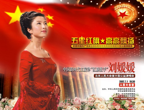 刘媛媛海报
