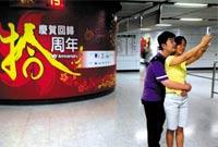 香港地铁里,贴出庆典回归十周年的大幅广告