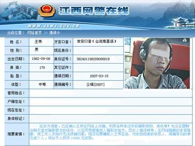 """王先生的视频照片被制成""""通缉令"""""""