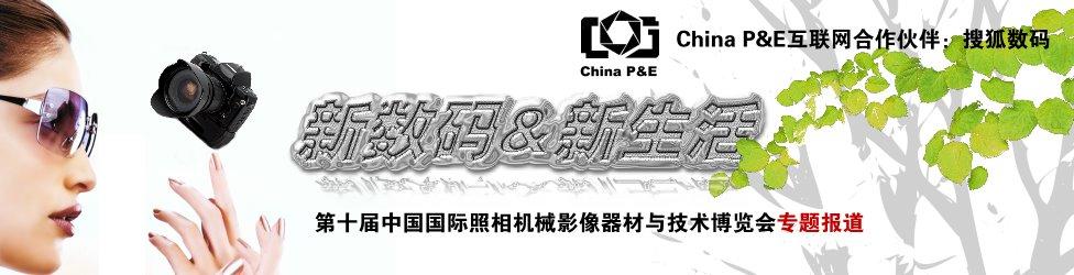 2007年P&E展会专题报道