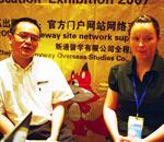 教育展,2007浙江国际教育展