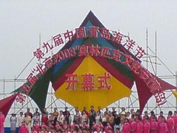 群众海滩展开活动