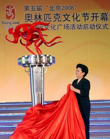 陈至立为第五届北京2008奥林匹克文化节主题雕塑揭幕