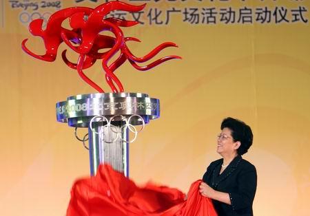 图文:奥林匹克文化节开幕 陈至立为雕塑揭幕