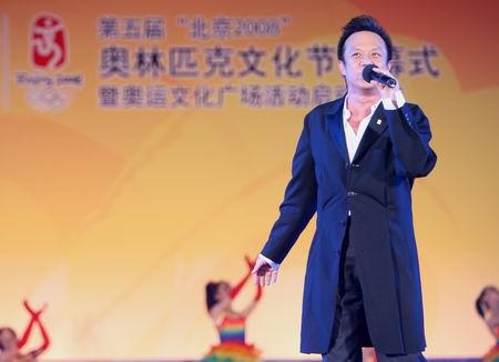 图文:奥林匹克文化节盛大开幕 黄大炜献歌