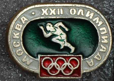 图文:奥林匹克收藏博览会 1980年奥运项目徽章