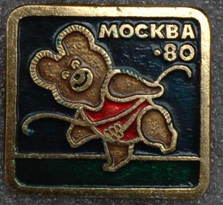 图文:奥林匹克收藏博览会 1980年奥运会徽章