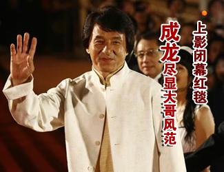 上海电影节闭幕红毯 成龙尽显大哥风范