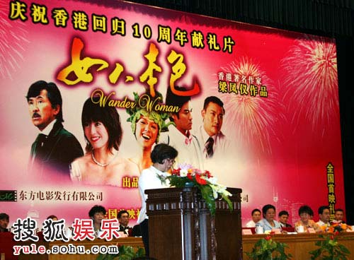 《女人本色》在北京举行了盛大的首映礼