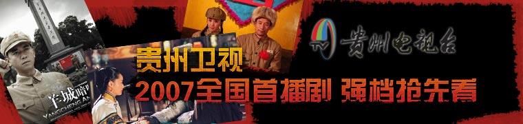 贵州卫视台
