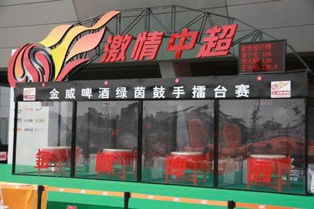 图文:激情中超天津站 开幕现场
