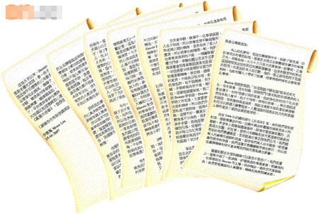 李赛凤所写的4577字控诉信