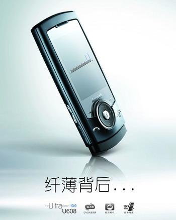 三星U608手机