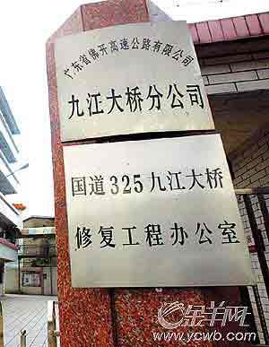 """""""国道325九江大桥修复工程办公室""""的牌子出现在九江大桥分公司的门口。"""