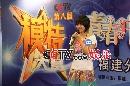 图:第八届CCTV模特大赛 福建赛区选秀 - 23