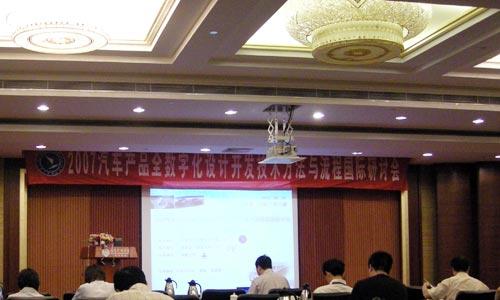 2007中国汽车全数字化设计开发技术方法与流程研讨会