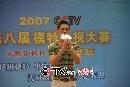 图:第八届CCTV模特大赛 湖北赛区选秀 - 4