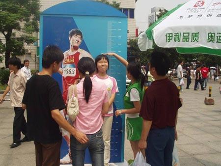 图文:伊利奥运健康中国行长沙现场 群众测身高