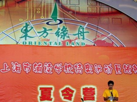 特奥运动员领袖夏令营在东方绿舟举行