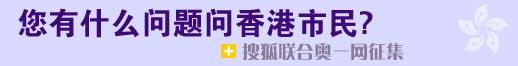 香港回归十周年