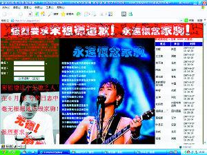 黄家驹歌迷要求宋祖德道歉的网页截图