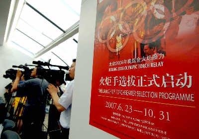 北京奥运会火炬手选拔计划昨天在京发布