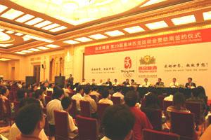 """2005年8月10日,燕京啤酒与北京奥组委在人民大会堂签约,成为北京2008年奥运会赞助商,发布奥运营销口号""""感动世界,超越梦想"""""""