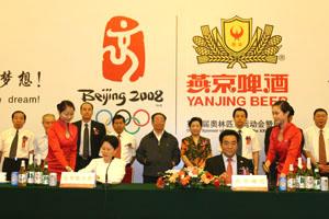 燕京啤酒董事长兼总经理李福成与北京奥组委市场开发部部长袁斌签约