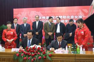 李福成先生和北京女排领导签约