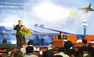 """""""中国国际航线高峰会议2007""""会议引来众多航空巨头出席。"""