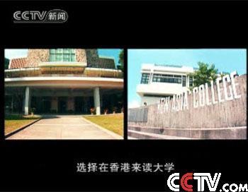 在香港读大学成为新选择