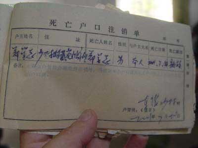 注销_死亡户口注销单上的日期是2001年