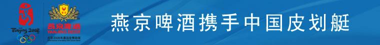 燕京携手皮划艇