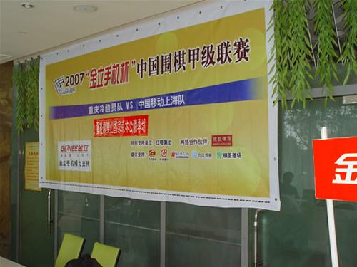 图文:围甲焦点战上海负重庆 仍居积分榜首位