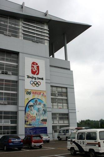 图文:秦皇岛市奥体中心 08奥运会标志清晰可见
