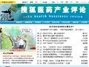 搜狐医药产业评论上线