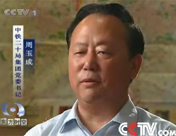 中铁二十局的党支部书记 周玉成