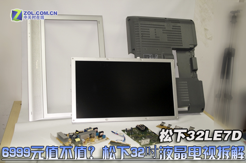 6999元值不值?松下32吋液晶电视拆解