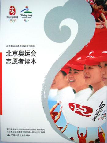 组图:奥运通用教程 志愿者读本