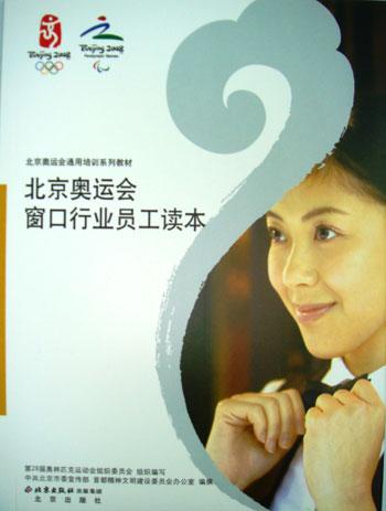 组图:奥运通用教程 窗口行业员工读本