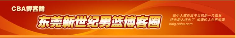 东莞新世纪博客圈