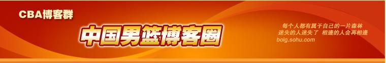 中国男篮博客群