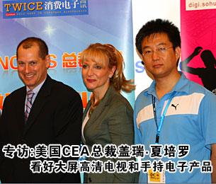 美国CEA总裁:看好大屏高清电视和手持电子产品